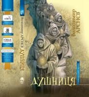 «Книжка року'2014». Номінація «Дитяче свято». Короткі списки