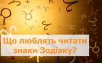 Що люблять читати знаки Зодіаку?