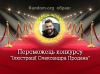 Результати конкурс «Ілюстрації Олександра Продана»