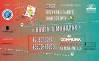 Перший всеукраїнський книгооберт «Книга в мандрах»