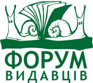 21-й Форум видавців у Львові