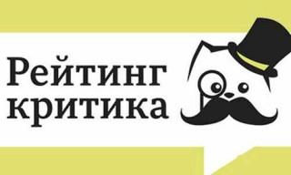 «Рейтинг критика» оголосила ТОП-10 книжок 2014 року