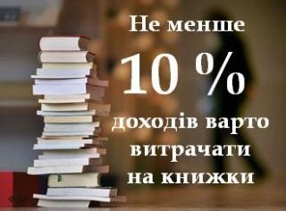 10 порад: Як почати читати багато книжок