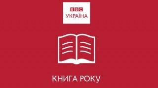 ВВС Україна оголосила «Довгі списки» премій Книга року ВВС-2015 та Дитяча Книга року ВВС-2015