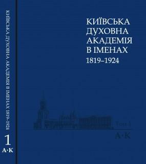 Вийшла друком енциклопедія КИЇВСЬКА ДУХОВНА АКАДЕМІЯ В ІМЕНАХ: 1819—1924. Том 1