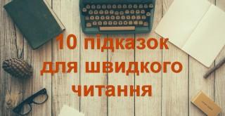 10 підказок для швидкого читання