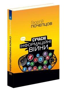 Виграйте книгу Георгій Почепцова з автографом!
