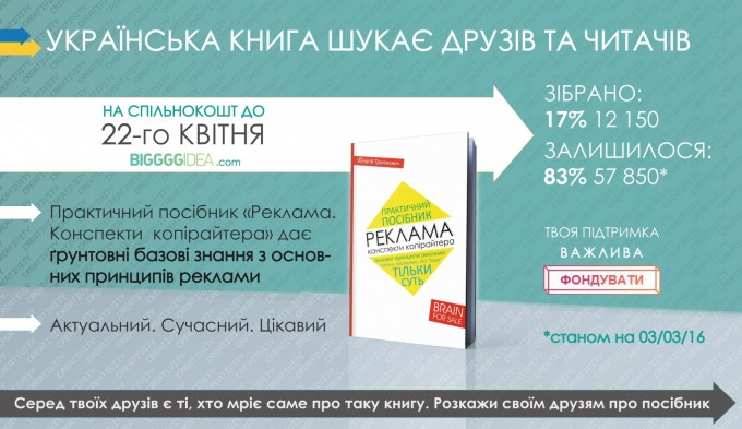Українська книга шукає друзів і читачів!