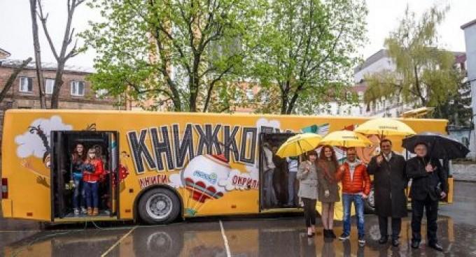 Розпочав роботу перший в Україні автобус-бібліотека «Книжкобус»