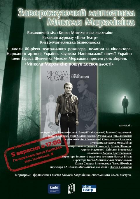 Заворожуючий магнетизм Миколи Мерзлікіна