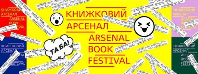 Книжковий Арсенал 2017