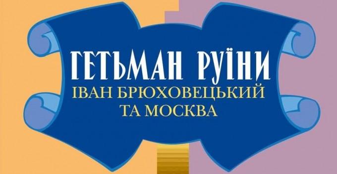 Герой нашої розповіді – гетьман Іван Брюховецький (1663–1668 рр.)