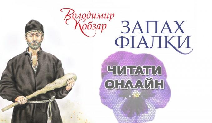 Перший розділ із нової книги Володимира Кобзаря можна прочитати онлайн