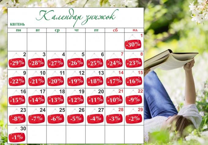 Календар знижок (квітень)