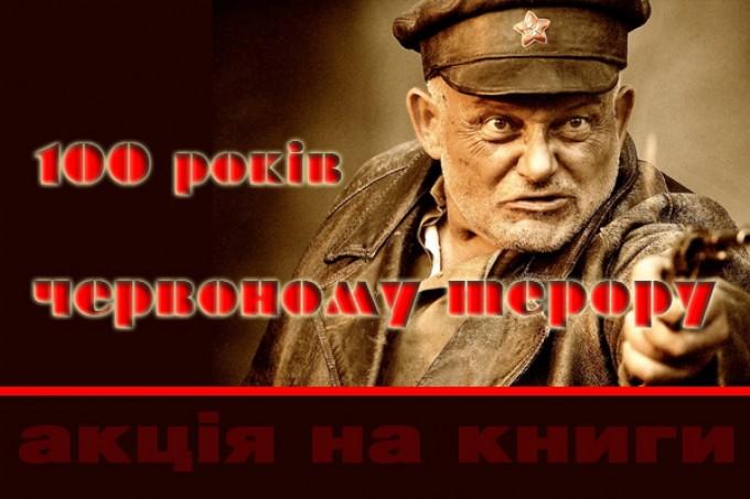 Акція до дня пам'яті жертв червоного терору в Україні