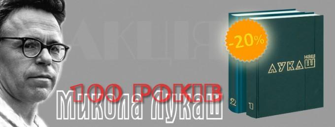 Акція до ювілею Миколи Лукаша