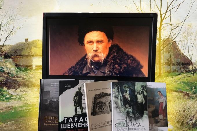 Акція до дня народження Тараса Шевченка