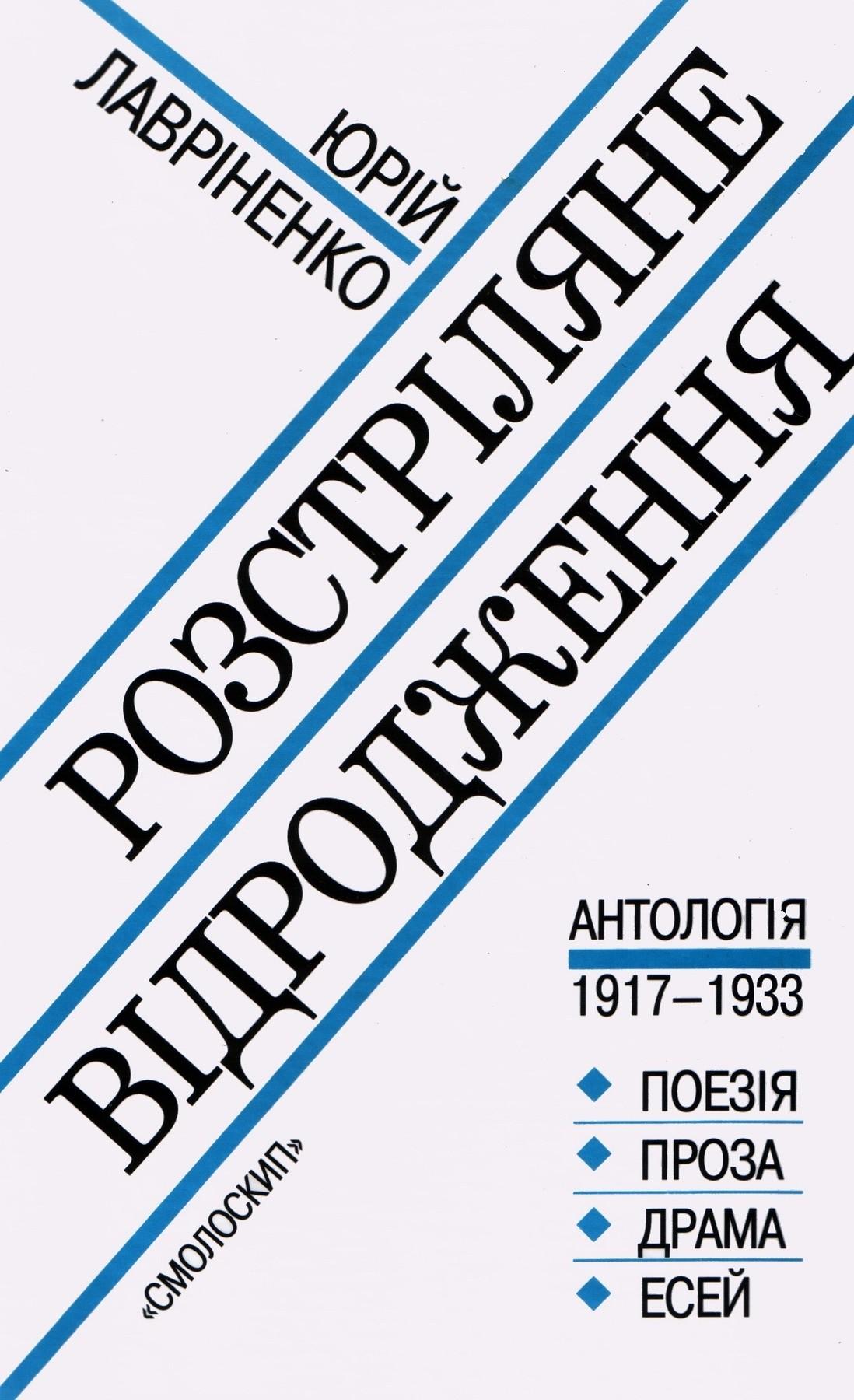 Розстріляне відродження  антологія 1917 – 1933  поезія – проза - драма -  есей  cf5b477fa1db0