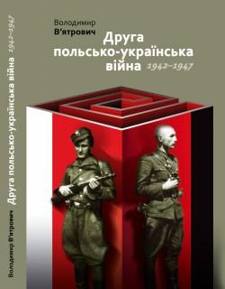 Друга польсько-українська війна 1942-1947