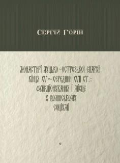 Монастирі Луцько-Острозької єпархії кінця XV - середини XVII ст.: функціонування і місце у волинському соціумі*