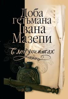 Доба гетьмана Івана Мазепи в документах