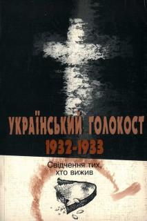 Український голокост. 1932–1933. Свідчення тих, хто вижив. Том 1