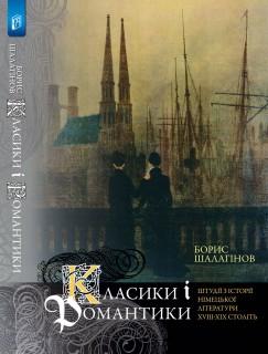 Класики і романтики. Штудії з історії німецької літератури XVIII-XIX століть
