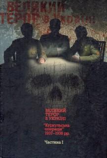 Великий терор в Україні. «Куркульська операція» 1937-1938 рр. Част. І