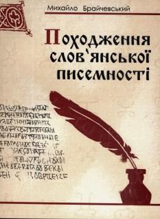 Походження слов`янської писемності. Науково-популярне видання