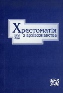 Хрестоматія з архівознавства
