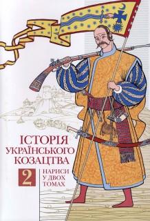 Історія українського козацтва. У 2-х томах. Том 2