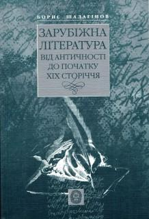 Зарубіжна література: від античності до початку ХІХ сторіччя. Історико-естетичний нарис