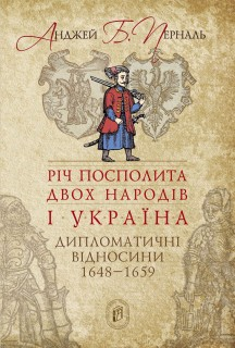 Річ Посполита двох народів і Україна. Дипломатичні відносини 1648-1659***
