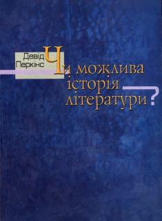 Чи можлива історія літератури?
