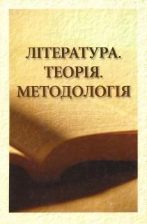 Література. Теорія. Методологія