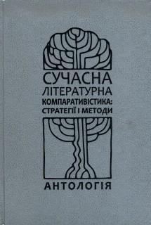 Сучасна літературна компаративістика: Стратегії і методи. Антологія