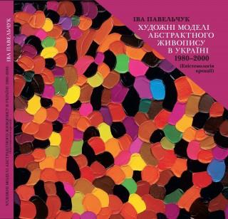 Художні моделі абстрактного живопису в Україні 1980-2000 (Епістемологія креації)