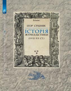 Історія журналістики (XVII-XX ст.)