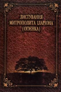 Листування Митрополита Іларіона (Огієнка)