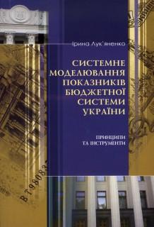 Системне моделювання показників бюджетної системи України: принципи та інструменти