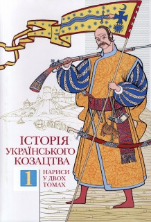 Історія українського козацтва.Том 1