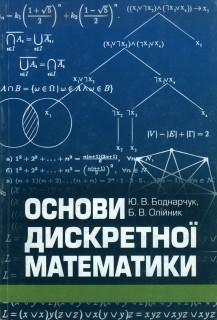 Основи дискретної математики