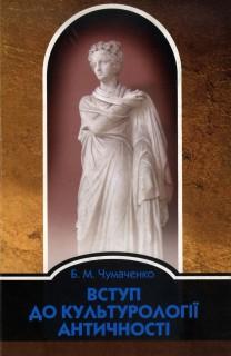 Вступ до культурології античності. Навчальний посібник