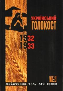Український голокост. 1932–1933. Свідчення тих, хто вижив. Том 5