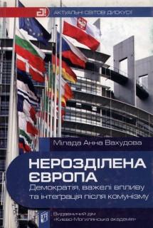 Нерозділена Європа: демократія, важелі впливу та інтеграція після комунізму