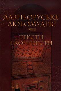Давньоруське любомудріє: тексти і контексти