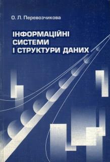 Інформаційні системи і структури даних. Навчальний посібник