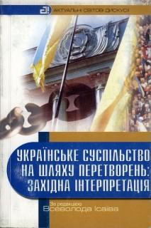 Українське суспільство на шляху перетворень: західна інтерпретація