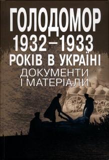 Голодомор 1932–1933 рр. в Україні: документи і матеріали. Том 2