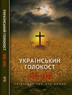 Український голокост 1932-1933. Свідчення тих, хто вижив. Том 3